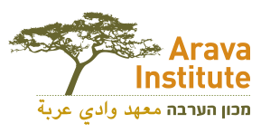 Arava Institute for Environmental Studies